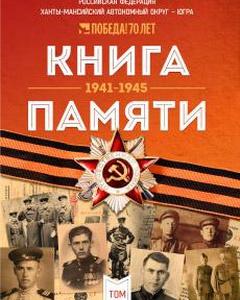 «Книга Памяти» Югры