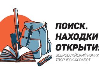 Продолжается прием работ на III Всероссийский конкурс творческих работ «Поиск. Находки. Открытия»