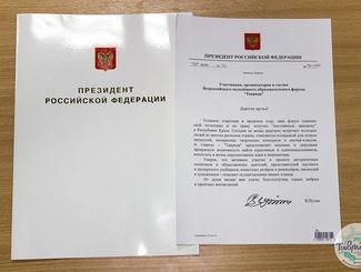 Приветствие президента России Владимира Путина участникам форума «Таврида»