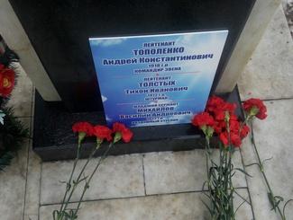 Ярославские поисковики установили табличку с именами летчиков, которых удалось опознать в этом году