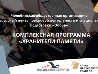 Комплексная программа «Хранители Памяти» Челябинского ресурсного центра поисковой деятельности и специальной подготовки «Опора»