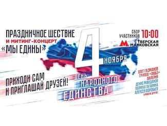 Шествие и концерт «Мы едины!» пройдут в Москве в День народного единства