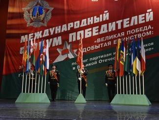 Международный форум «Великая Победа, добытая единством» состоялся в Брянске