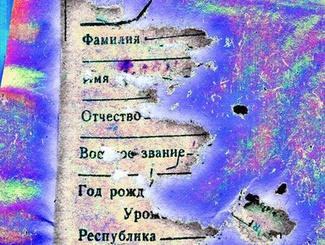 Лаборатория «Солдатский медальон» установила судьбу красноармейца Александра Брянцева