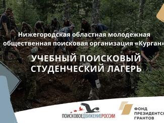 Учебный Поисковый Студенческий лагерь Нижегородской поисковой организации «Курган»