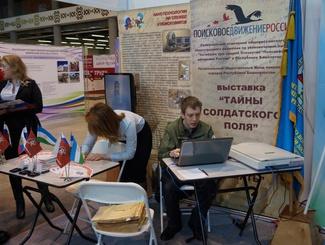 Башкирские поисковики рассказали о своей работе гостям выставки «Образование. Наука. Карьера. Спорт»