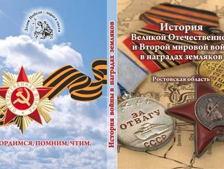 В Ростовской области издана книга «Великая Отечественная война в наградах земляков»