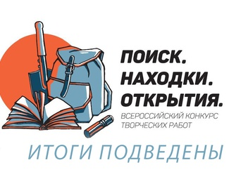 Подведены итоги IV Всероссийского конкурса «Поиск. Находки. Открытия»