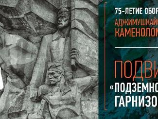 В Москве откроется выставка, посвященная обороне Аджимушкайских каменоломен