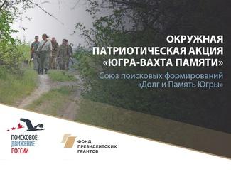 Проект «Югра – Вахта Памяти»